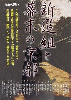 新選組と幕末の京都