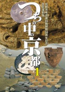 つちの中の京都1 京都市考古資料館開館30周年記念 改訂復刻版