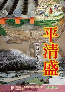 【つちの中から】平清盛ー院政と京の変革ー 平安時代後期における発掘調査
