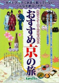 地元ライター11人が足で集めたおすすめ京の旅