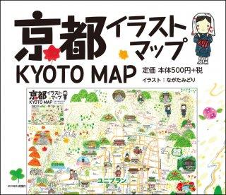 京都イラストマップ KYOTO MAP【この商品は11/15より販売いたします】
