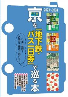 きょうをバス一日券で巡る本 2020年~2021年 【京都観光で3回以上バスに乗るならお得なこれ! 】