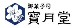 香川 丸亀城下 老舗の味 寳月堂