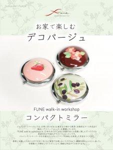 お家で楽しむデコパージュ(FUNE walk-in workshop)コンパクトミラー【椿】