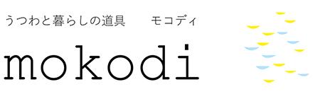 うつわと暮らしの道具 mokodi