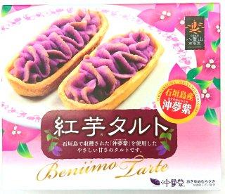 紅芋タルト(焼菓子)