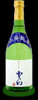 雪の幻 山廃純米(雪)720ml