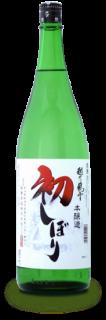 越乃風雪本醸造初しぼり1.8L