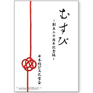 むすび〜創立二十周年記念誌〜