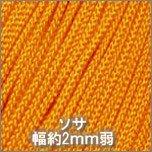 ソサ108_オレンジ