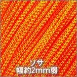 ソサ109_濃オレンジ