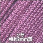 ソサ119_藤紫