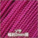 ソサ123_赤紫
