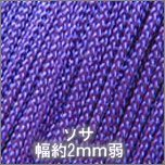 ソサ132_青紫