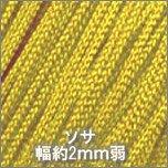 ソサ164_緑黄