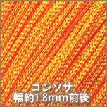 コンソサ309_濃オレンジ