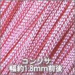 コンソサ317_藤ピンク
