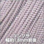 コンソサ321_藤ねずみ