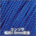 コンソサ351_青