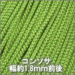 コンソサ358_黄緑