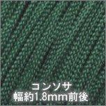 コンソサ361_深緑