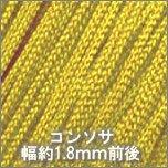 コンソサ364_緑黄
