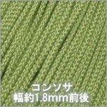 コンソサ300_63_グラスグリーン
