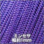 ミンセサ232_青紫