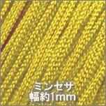 ミンセサ264_緑黄