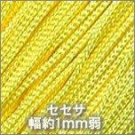 セセサ405_黄色