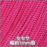 セセサ411_赤ピンク