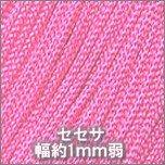セセサ413_ピンク