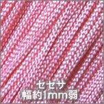 セセサ417_藤ピンク