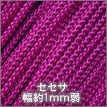 セセサ423_赤紫