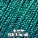 セセサ457a_緑