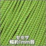 セセサ458_黄緑
