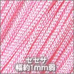 セセサ414_薄ピンク