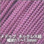 ネックレス紐619_藤紫