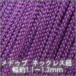 ネックレス紐628_紫