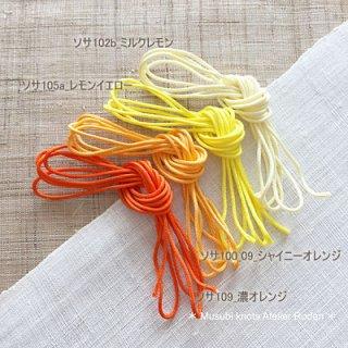 【お買い得】ソサ_オレンジ系4色セット