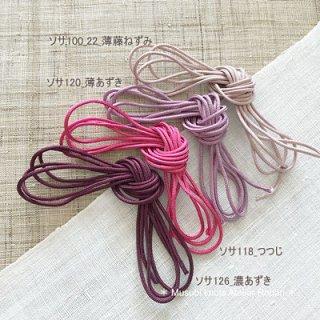【お買い得】ソサ_アソート4色セットA