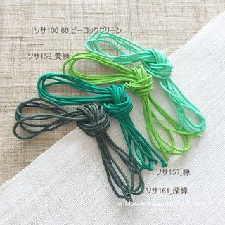 【お買い得】ソサ_緑系4色セット