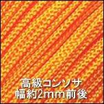 高級コンソサ308_オレンジ