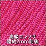高級コンソサ311_赤ピンク