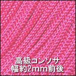 <img class='new_mark_img1' src='https://img.shop-pro.jp/img/new/icons1.gif' style='border:none;display:inline;margin:0px;padding:0px;width:auto;' />高級コンソサ312_濃ピンク