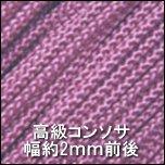 高級コンソサ319_藤紫