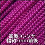 高級コンソサ323_赤紫