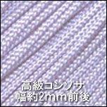 高級コンソサ334_ペールラベンダー