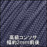 高級コンソサ343_鉄紺