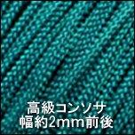 高級コンソサ356_青緑